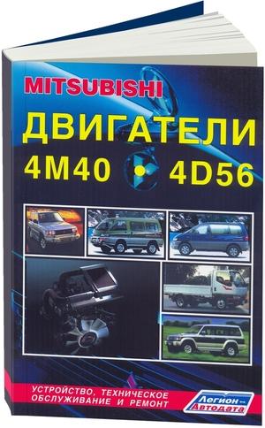 Mitsubishi двигатели 4M40 / 4M40T / 4D56 / 4D56T (устанавл. на Pajero/L200/Canter/Delica/L300/L400/Challenger/Pajero Sport I) Диагностика.Ремонт.ТО
