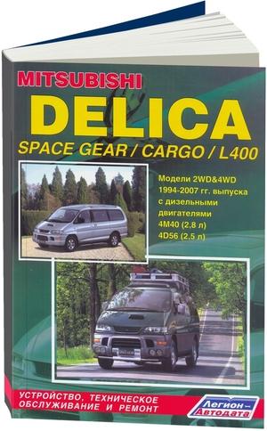 MITSUBISHI, DELICA, SPACE, GEAR, CARGO, L400. Модели 2WD&4WD 1994-2007 гг. выпуска с дизельными двигателями 4M40 (2,8 л) и 4D56 (2,5 л). Устройство, техническое обслуживание и ремонт.