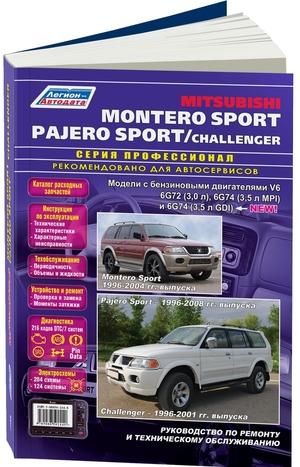 Руководство по ремонту и техническому обслуживанию автомобилей Mitsubishi Montero Sport / Pajero Sport / Challenger. Модели 1996-2008 гг. выпуска с бензиновыми двигателями V6: 6G72 (3,0 л), 6G74 (3,5 л MPI) и 6G74 (3,5 л GDI). Серия Профессионал.