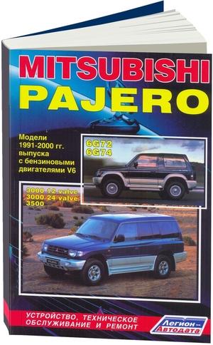 Mitsubishi Pajero II 1991-00 с бензиновыми двигателями 6G72(3,0 12/24 клапана), 6G74(3,5 DOHC), 6G74(3,5 SOHC) Ремонт, Эксплуатация, ТО