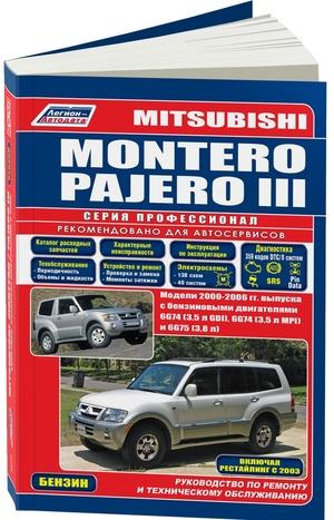 Mitsubishi MONTERO / PAJERO III. Модели 2000-2006 гг. выпуска с бензиновыми двигателями 6G74 (3,5 л GDI), 6G74 (3,5 л MPI) и 6G75 (3,8 л). Включая рестайлинговые модели 2003 года. Серия ПРОФЕССИОНАЛ. Каталог расходных запчастей, характерные неисправности. Руководство по ремонту и техническому обслуживанию.