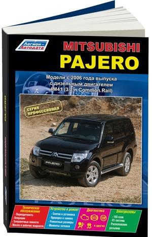 Mitsubishi Pajero. Серия Профессионал. Модели с 2006 года выпуска с дизельным двигателем 4M41 (3,2 л Common Rail). Устройство, техническое обслуживание и ремонт.