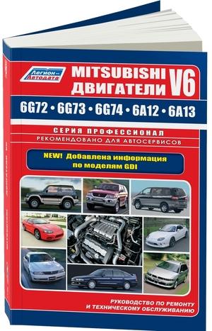 Двигатели MITSUBISHI V6. 6G72 (3,0 л), 6G73 (2,5 л), 6G74 (3,5 л), 6G74 (3,5 л GDI), 6A12 (2,0 л), 6A13 (2,5 л). Руководство по ремонту и техническому обслуживанию. Серия Профессионал.