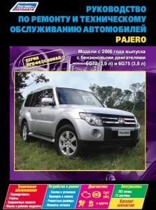 Руководство по ремонту pajero 4 скачать