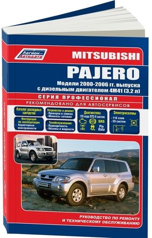 Mitsubishi PAJERO. Модели 2000-2006 гг. выпуска с дизельным двигателем 4M41 (3,2 л). Руководство по ремонту и техническому обслуживанию. Серия Профессионал