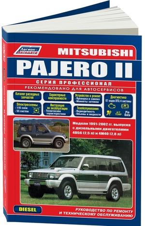 Mitsubishi PAJERO II. Модели 1991-2002 гг. выпуска с дизельными двигателями 4D56 (2,5 л) и 4M40 (2,8 л). Руководство по ремонту и техническому обслуживанию. Серия Профессионал. Каталог расходных запчастей, характерные неисправности.