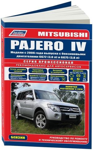 Mitsubishi Pajero IV с 2006 с бензиновыми двигателями 6G72(3,0), 6G75(3,8) серия ПРОФЕССИОНАЛ Ремонт.Экспл.ТО(+Каталог расходных з/ч)