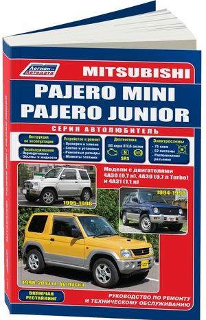 Mitsubishi Pajero Mini, Pajero Junior.. Модели с двигателями 4A30 (0,7 л), 4A30 (0,7 л Turbo) и 4A31 (1,1 л). Устройство, техническое обслуживание и ремонт.