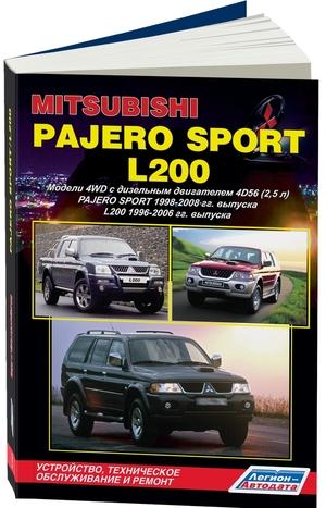 MITSUBISHI PAJERO SPORT & L200. Модели 4WD с дизельным двигателем 4D56 (2,5 л). PAJERO SPORT 1998-2008 гг. выпуска. L200 1996-2006 гг. выпуска. Устройство, техническое обслуживание и ремонт.