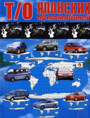 Техническое обслуживание японских автомобилей